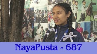 Media Literacy Campaign | Saving the vanishing sports  | NayaPusta - 687