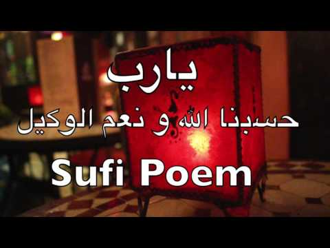 Rumi Arabic Poetry | Sufi Songs & Music | Sufism: Love, Peace