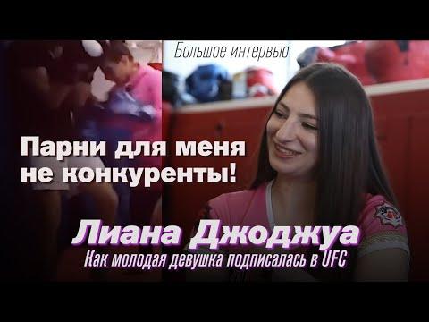 Лиана Джоджуа. Как попала в UFC / Девушки в Akhmat/ Женское MMA в России