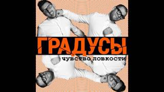 """Все песни группы """"Градусы"""" с альбома """"Чувство ловкости"""""""