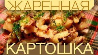 Картошка жареная с грибами. Домашние рецепты