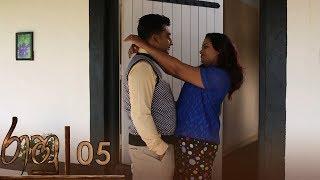 Raahu | Episode 05 - (2018-09-14) | ITN Thumbnail