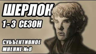 ШЕРЛОК ОБЗОР / обзор сериала Sherlock / Субъективное мнение