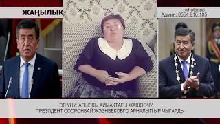 ПРЕЗИДЕНТ СООРОНБАЙ ЖЭЭНБЕКОВГО АРНАЛЫП ЫР ЧЫКТЫ