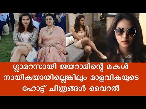 ഹോട്ടായി മാളവിക ജയറാം   അന്തവിട്ട് ആരാധകർ   Malavika Jayaram