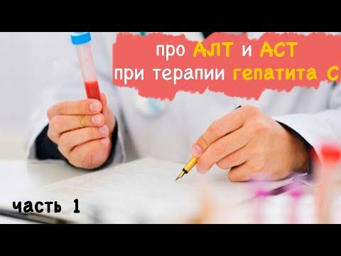 про АЛТ и АСТ при терапии гепатита С. Часть 1