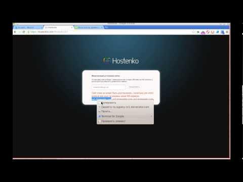 Как создать сайт на hostenko со своим собственным доменом