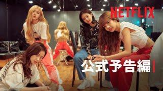 『【Netflix映画】BLACKPINK ~ライトアップ・ザ・スカイ~』予告