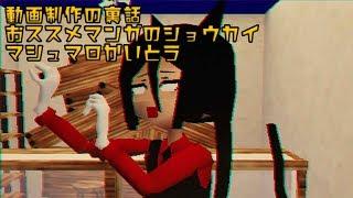 【空想料理店】動画制作の裏話ほか2本