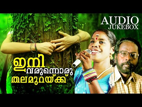 Super Hit Malayalam Kavitha | Ini Varunnoru Thalamurakku | Audio Jukebox