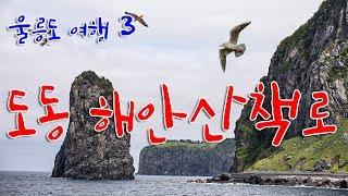 울릉도 여행, 도동 해안산책로, KBS 1박 2일 촬영…