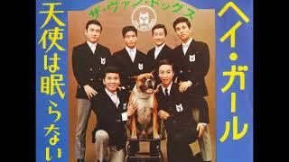 ザ・ヴァン・ドッグスThe Van Dogs/②ヘイ・ガール (1967年8月発売) ...