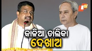 Union Minister Dharmendra Pradhan targets BJD over KALIA schem…