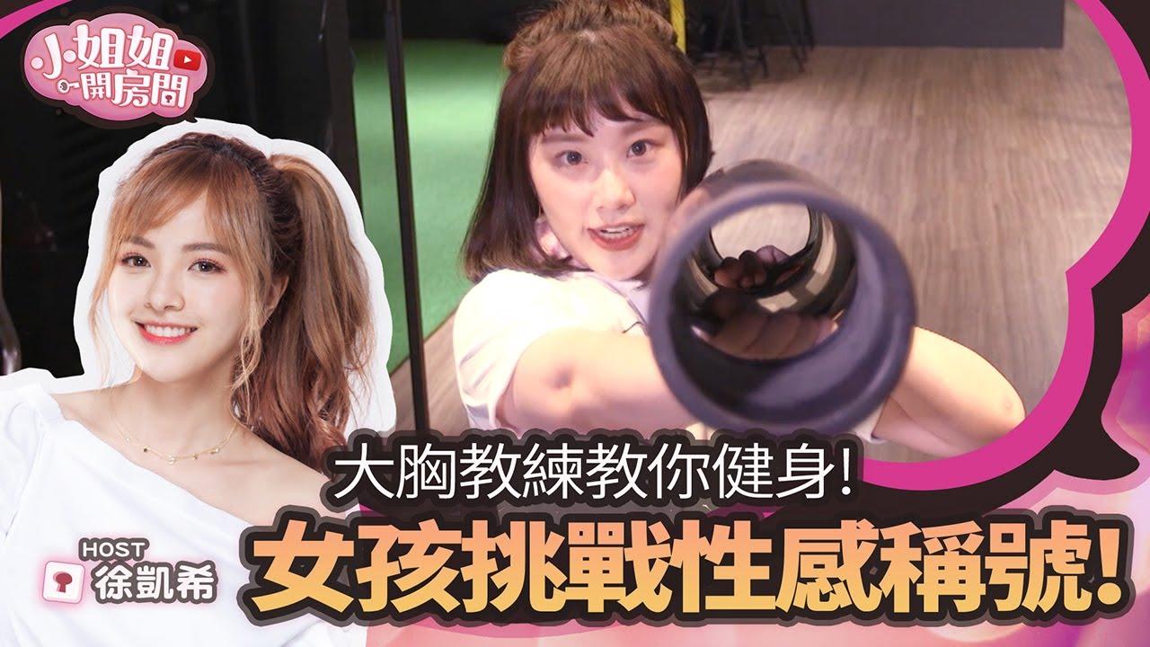 【小姐姐開房間】EP4-大胸教練教你健身!女孩們一起挑戰性感稱號!ft.焦凡凡
