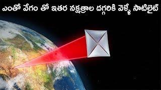 Breakthrough Starshot Explained In Telugu | Dark Telugu