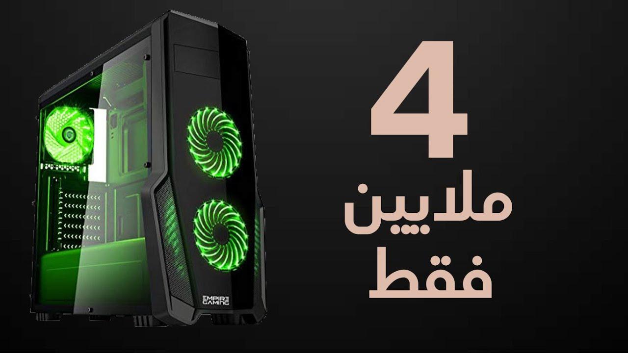 ارخص تجميعة Pc في الجزائر 2020 ب4 ملايين فقط و يشغل ببجي و فورتنايت Pc Building With 320 Youtube