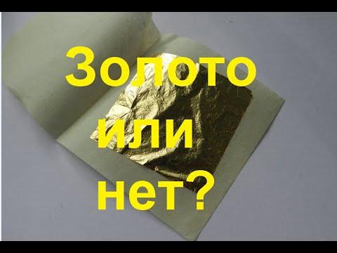 Вопрос: Как использовать сусальное золото?