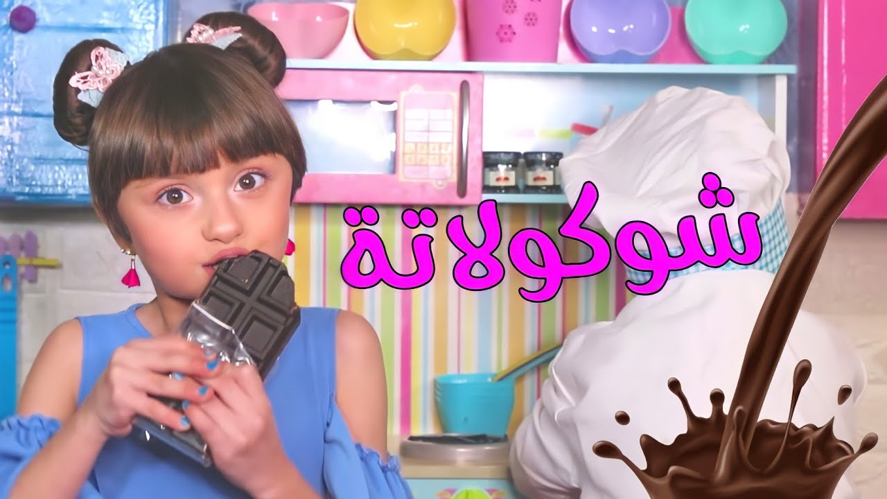 Download كليب أغنية شوكولاتة - الطفلة مليكة | Chocolata - Malika