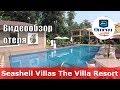 Seashell Villas The Villa Resort - отель 4* (Индия, Северный Гоа, Кандолим). Обзор отеля.