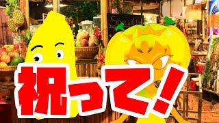【ゲリラ雑談】8/7はバナナの日!バナナ生誕祭!🍌