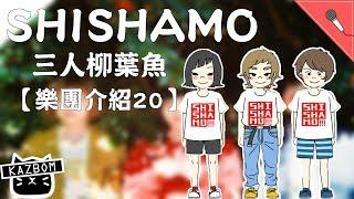 SHISHAMO的歌有些真的淡淡的哀傷夏天的戀人我不知道重覆播放多少次了不過話說宮崎畫的插圖真的好可愛! --------------------------------------------------------...