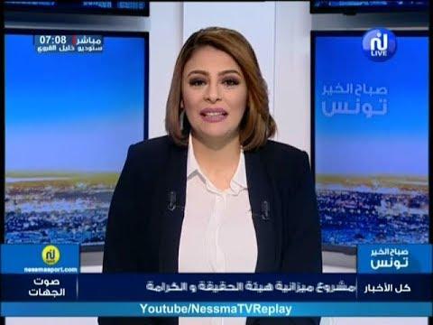 صباح الخير تونس ليوم الأربعاء 6 ديسمبر 2017