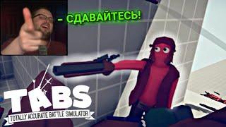 Totally Accurate Battle Simulator - СМЕШНЫЕ МОМЕНТЫ С КУПЛИНОВЫМ (КУПЛИНОВ БОМБИТ В ТАБС :D)
