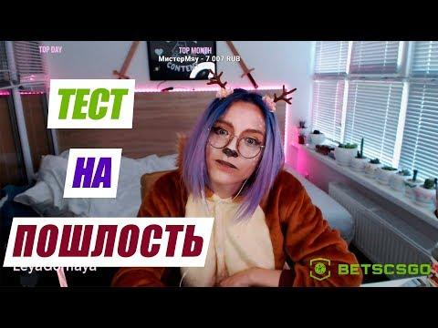 Лея Горная ПРОХОДИТ ТЕСТ НА ПОШЛОСТЬ с DINIK'ом
