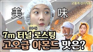 """최고급 아몬드의 로스팅 과정 공개  """"오트리 푸드빌리지…"""