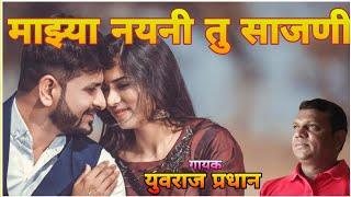 || Yuvraj Pradhan Zadipatti Song || Mazya Nayni Tu Sajni || माझ्या नयनी तू साजणी ||