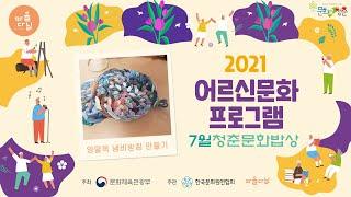 2021어르신문화프로그램 음식문화박람회_청춘밥상 #7월…