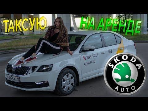 ТАКСУЮ НА АРЕНДЕ.