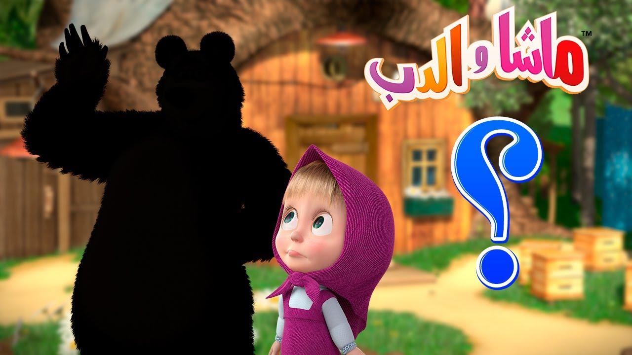 احزر من؟ 🐻👱♀️ ماشا والدب 🙄❓ Masha and the Bear