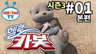 [헬로 카봇 시즌3 - 풀HD] 1화 바다를 구해줘! (hello carbot 3 EP01)