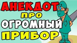 АНЕКДОТ про Сиплого Мужика с Очень Большим Достоинством и Врача Самые смешные свежие анекдоты