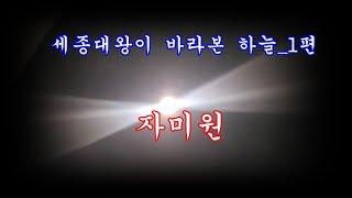자미천궁 천문교육 1 북극성
