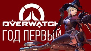 Overwatch | Год Первый: Итоги