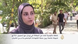 ارتفاع قياسي لمعدل البطالة في إيران