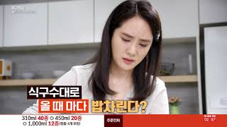 윤스팀 3분 쿡 보관용기 전자레인지 밀폐용기 54종 7…