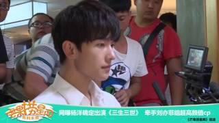 《芒果捞星闻》 Mango Star News:网曝杨洋确定出演《三生三世》 【芒果TV官方版】
