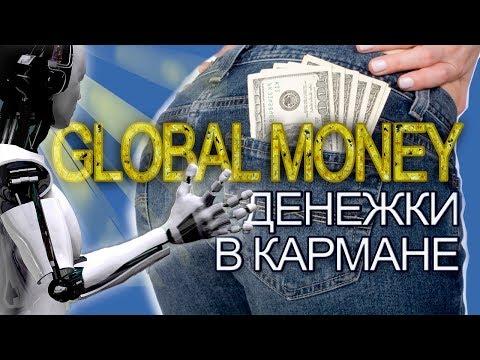 GLOBAL MONEY. КАК  ВАС ОБМАНЫВАЮТ.