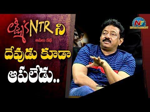 Ram Gopal Varma Response Over Lakshmi's NTR Release Problems | NTV Entertainment