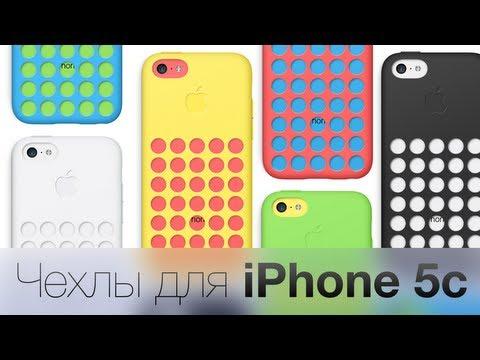 Чехлы Apple для iPhone 5cиз YouTube · С высокой четкостью · Длительность: 4 мин40 с  · Просмотры: более 37.000 · отправлено: 25.09.2013 · кем отправлено: AppleInsider.ru