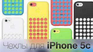Чехлы Apple для iPhone 5c(http://AppleInsider.ru | http://VK.com/AppleInsider Вместе с новыми смартфонами Apple показала и защиту их корпуса - как для iPhone 5c,..., 2013-09-26T08:04:23.000Z)