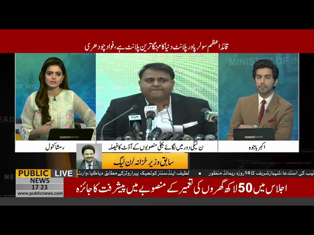 Ex Finance Minister Miftah Ismail's response to Fawad ch allegations on PMLN