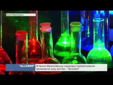 Франківські науковці презентували вогняне шоу (відеосюжет)