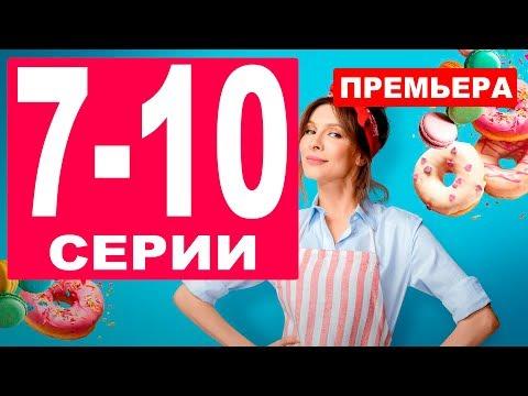В ИП Пирогова новые интриги в 7 по 10 серию. Анонс.
