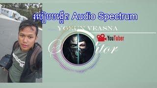 របៀបបង្កើតAudio Spectrum ក្នុងAdobe After Effects /speak khmer by s editor