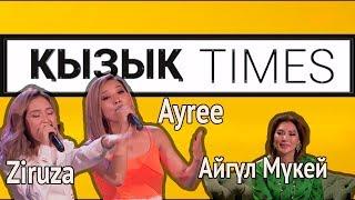 Айгүл Мүкей, Ziruza, Ayree. «Қызық times»
