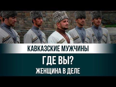 интим знакомства Кавказский